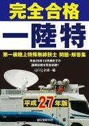 第一級陸上特殊無線技士問題・解答集(平成27年版)