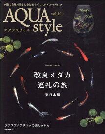 Aqua Style VOL.19