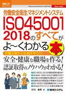 図解入門ビジネス 労働安全衛生マネジメントシステム ISO 45001 2018のすべてがよ〜くわかる本