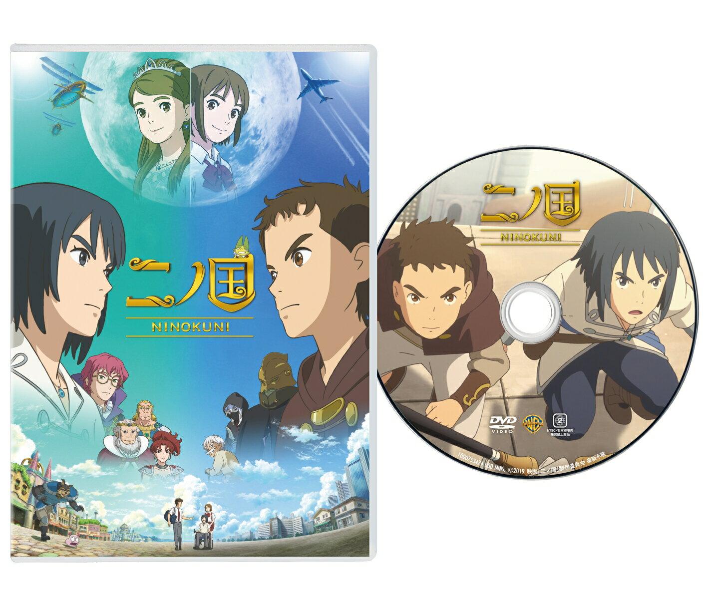 予約受付中!2020/1/8発売『二ノ国』DVD&Blu-ray