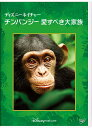ディズニーネイチャー/チンパンジー 愛すべき大家族 [ アラステア・フォザーギル ]
