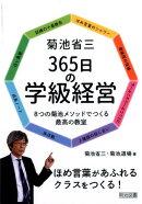 菊池省三365日の学級経営