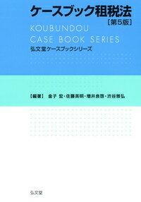 ケースブック租税法 (弘文堂ケースブックシリーズ) [ 金子 宏 ]