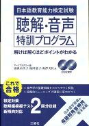 日本語教育能力検定試験聴解・音声特訓プログラム