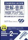 日本語教育能力検定試験聴解・音声特訓プログラム [ アークアカデミー ]