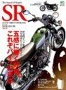 The Sound of Singles SR(Vol.8) YAMAHA SR 五感に響く鼓動これぞバイクの原点 (エイムック)