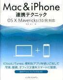 Mac&iPhone連携テクニック