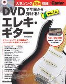 DVDで今日から弾ける!かんたんエレキ・ギター New Edition