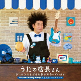 うたの店長さん〜タニケンのすてきな歌がそろっています Suteki Song Shop〜星を見にいきませんか [ タニケン ]