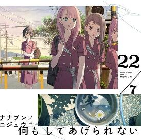 何もしてあげられない (Type-B CD+DVD) [ 22/7 ]
