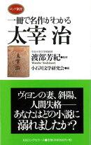【バーゲン本】一冊で名作がわかる太宰治ーロング新書