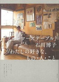 【バーゲン本】ファーマーズテーブル石川博子 わたしの好きな、もの・人・こと [ 石川 博子 ]