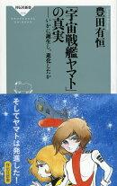 【予約】「宇宙戦艦ヤマト」の真実