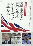 英国王室に学ぶビジネスマナーズとエチケット