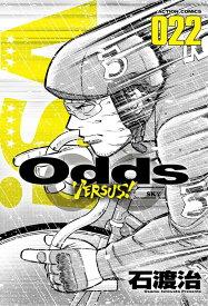 Odds VS!(22) (アクションコミックス) [ 石渡治 ]