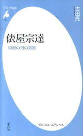 俵屋宗達 琳派の祖の真実 (平凡社新書) [ 古田亮 ]