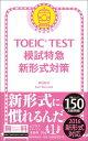 TOEIC TEST模試特急新形式対策 新形式対応 [ 森田鉄也 ]