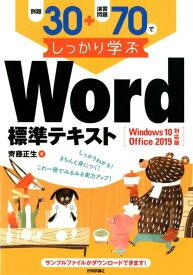 例題30+演習問題70でしっかり学ぶWord標準テキスト Windows10/Office 2019対応版 [ 齊藤正生 ]