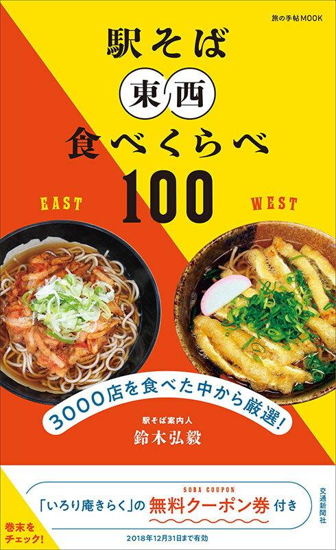 駅そば 東西食べくらべ100 (旅の手帖MOOK) [ 鈴木弘毅 ]