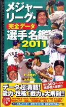 メジャーリーグ・完全データ選手名鑑(2011)