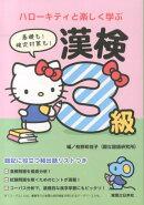 ハローキティと楽しく学ぶ漢検3級