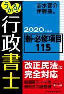 うかる! 行政書士 新・必修項目115 2020年度版