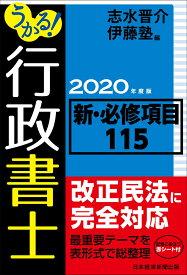 うかる! 行政書士 新・必修項目115 2020年度版 [ 志水 晋介 ]