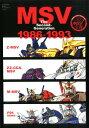 MSV THE FIRST vol.2(仮) (双葉社MOOK)