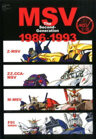 MSV THE FIRST vol.2(仮) (双葉社MOOK)