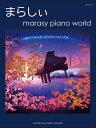 ピアノソロ まらしぃ 「marasy piano world」