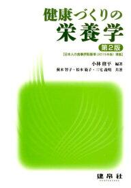 健康づくりの栄養学第2版 [ 小林修平 ]