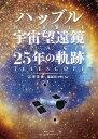 ハッブル宇宙望遠鏡25年の軌跡 [ 沼沢茂美 ]