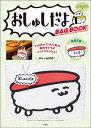 おしゅしだよBAG BOOK ([バラエティ])