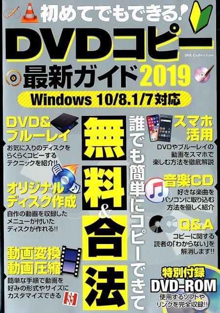 初めてでもできる!DVDコピー最新ガイド(2019) 誰でも簡単にコピーできて無料&合法 (DIA Collection)
