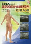 運動療法のための運動器超音波機能解剖拘縮治療との接点