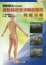 運動療法のための運動器超音波機能解剖拘縮治療との接点 [ 林典雄 ]