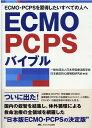 ECMO・PCPSバイブル [ 一般社団法人日本呼吸療法医学会/日本経皮的心肺補助研究会 ]