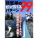 琵琶湖のビッグバスパターン99 (別冊つり人)