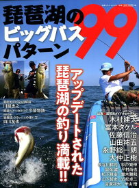 琵琶湖のビッグバスパターン99 アップデートされた琵琶湖の釣り満載!! (別冊つり人)