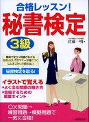 秘書検定3級