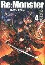 Re:Monster(4) [ 金斬児狐 ]