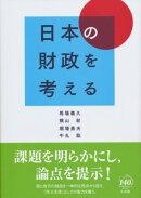 日本の財政を考える