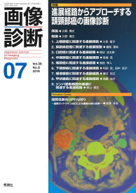 画像診断2019年7月号 Vol.39 No.8 [ 画像診断実行編集委員会 ]