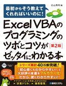 Excel VBAのプログラミングのツボとコツがゼッタイにわかる本[第2版]