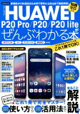HUAWEI P20 Pro/P20/P20 liteがぜんぶわかる本 (洋泉社MOOK)