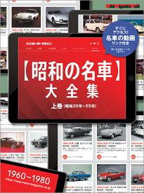 昭和の名車大全集(上巻) 昭和35年〜55年 (Motor Magazine Mook)
