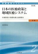 日本の医療政策と地域医療システム第3版