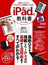 新しいiPadの教科書iOS11対応版 (EIWA MOOK らくらく講座 285)