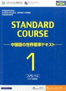 スタンダードコース中国語(1(入門レベル))