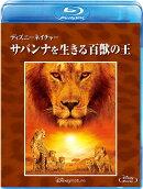 ディズニーネイチャー/サバンナを生きる百獣の王【Blu-ray】